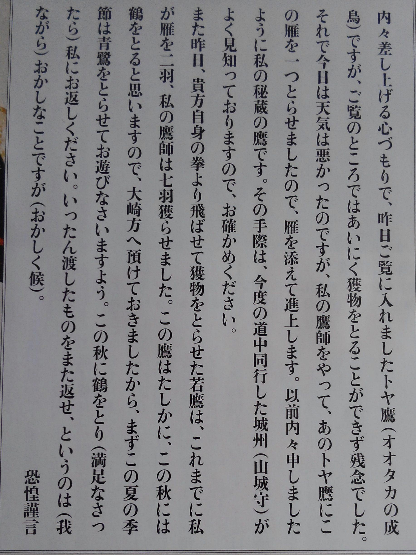 鷹狩りの手紙の画像